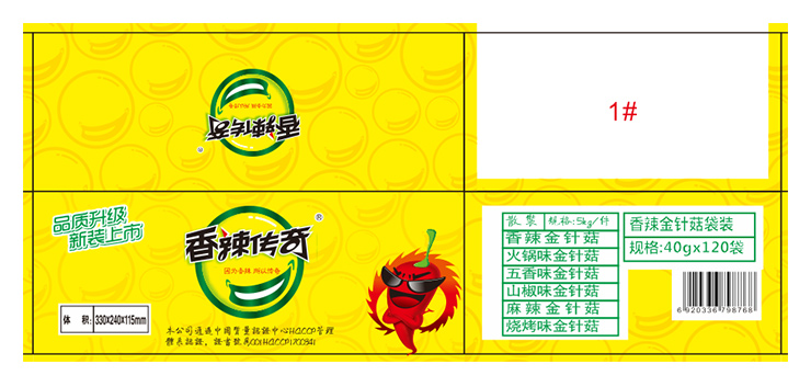四川传奇食品有限公司—食品系列产品外包纸箱项目