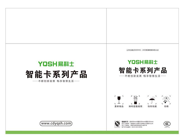 成都易科士信息产业科技有限公司智能卡系列产品包装纸箱项目