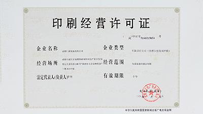 仁源包装-印刷经营许可证